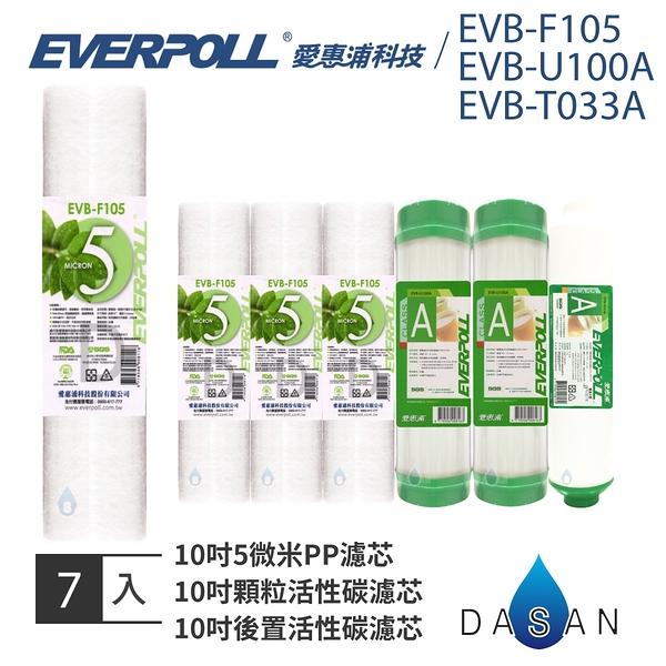 愛惠浦 EVERPOLL 10吋 一般標準型 通用規格 EVB-F105 + U100A + T033A 一年份濾心 (7入) PP UDF 後置 MIT