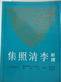 【書寶二手書T9/大學文學_HGM】新譯李清照集_姜漢椿,姜漢森