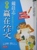 【書寶二手書T8/心靈成長_OIG】戴晨志教你贏在作文_戴晨志