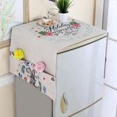 棉麻滾筒洗衣機蓋布床頭柜多用蓋巾單開門冰箱罩雙門微波爐防塵罩青木鋪子