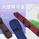 小提琴大提琴大貝司弓盒兩支裝輕便便攜雙肩背弓盒耐壓航空托運