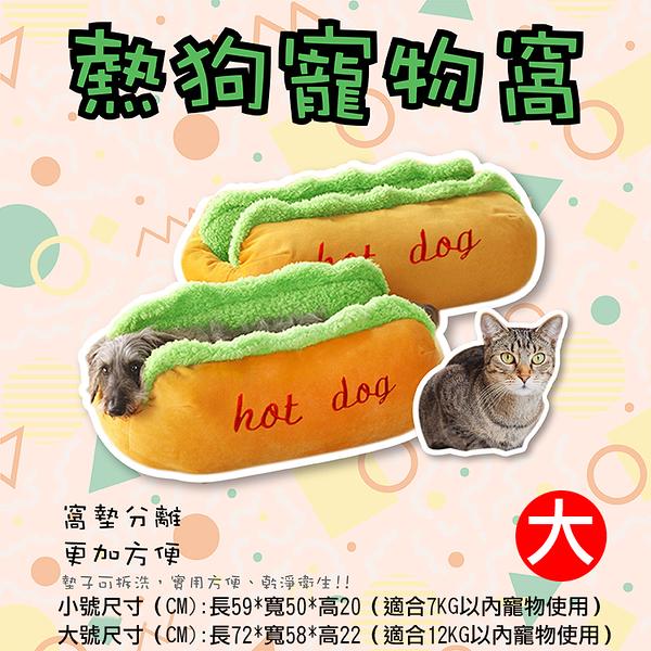 攝彩@萌萌熱狗造型窩-大 寵物窩屋 可拆洗 貓床貓墊涼蓆毯包袱安全感 小型動物床墊組  超可愛