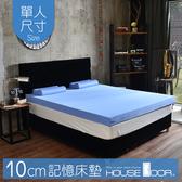 House Door 大和抗菌防螨布套 10cm記憶床墊-單人3尺(天空藍)
