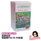 長庚生技 蔓越莓PAC36口含錠(60粒/盒)【醫妝世家】 蔓越莓