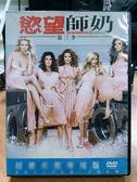 影音 R10 003  DVD 影集~慾望師奶第3 季/第三季6 碟~繁體中文英文字幕選擇