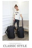 拉桿包 旅行包女行李包男大容量拉桿包韓版手提包休閒折疊登機箱包旅行袋 鉅惠85折