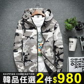 任選2件980外套韓版時尚休閒迷彩夾克連帽外套【09F0821】