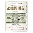 跟錢做朋友(向日本股神學習影響一生的致富觀.打通金錢通道的理財課)
