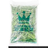 1I4A【魚大俠】AR084冷凍熟菜豆(1kg/包)#綠皇冠
