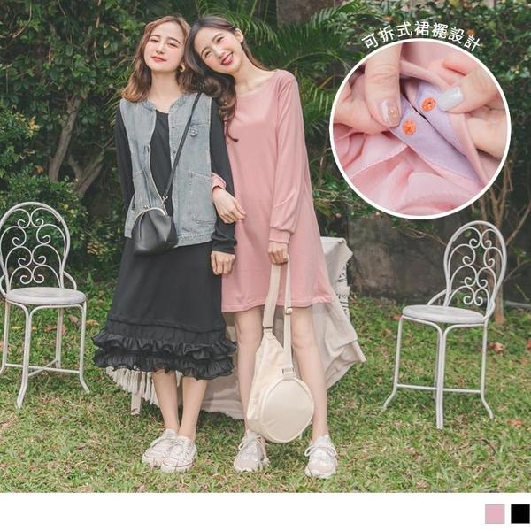 《DA7324-》純色圓領可拆式荷葉網紗裙襬長袖洋裝 OB嚴選