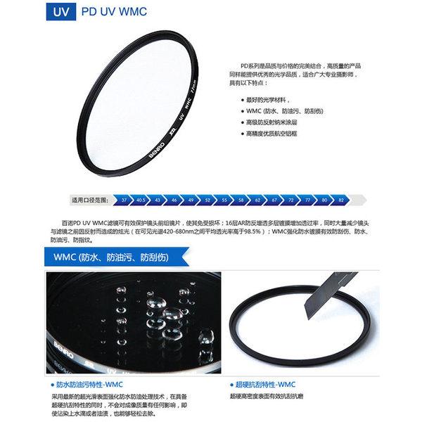 ◎相機專家◎ BENRO 百諾 67mm PD UV WMC 薄框防刮防撥水抗油汙多層膜保護鏡 勝興公司貨