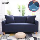單色簡約現代彈力沙發套 全包沙發罩 四季沙發巾 單人沙發 (客製訂單)