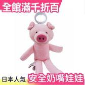 【小豬豬】日本 Pacifriends 玩偶奶嘴娃娃 動物造型 醫療級矽膠安全安撫奶嘴 嬰兒【新品上架】