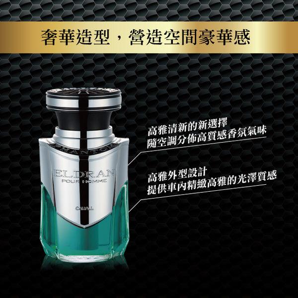【旭益汽車百貨】CARALL ELDRAN PHANTOM香水 汽車香芬 除臭芳香