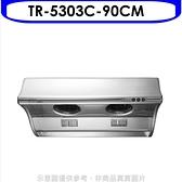 莊頭北【TR-5303CSXL】90公分斜背式(與TR-5303C同款)排油煙機不鏽鋼色(含標準安裝)
