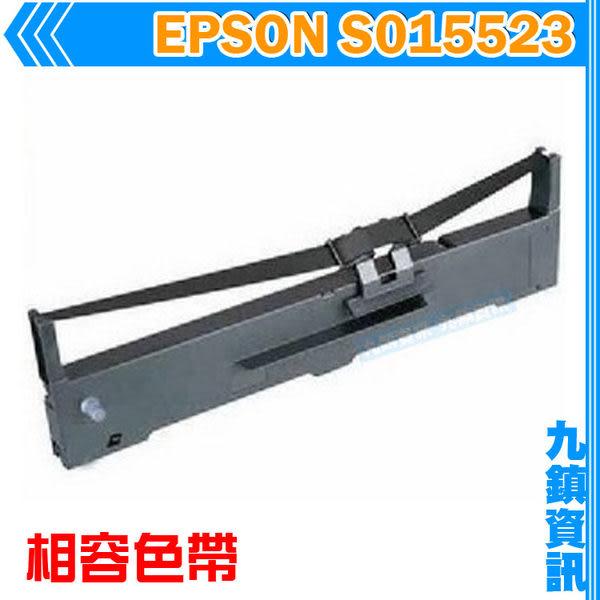 九鎮資訊 EPSON S015523(S015506) 相容色帶 LQ-300/LQ-300+II