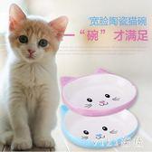 寵物食盤 寵物陶瓷碗貓咪碗小貓吃飯碗飯盆碗食盆貓碗 nm6388【VIKI菈菈】