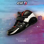 [中壢安信] ELF Synthese 13 白黑 短筒 車靴 休閒 短靴 防摔靴 防摔鞋 可開合式通風孔