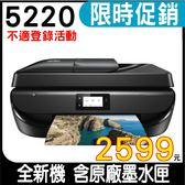 【狂降↘500】】HP OfficeJet 5220 All-in-One 商用噴墨多功能事務機