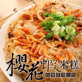 【大口市集】道地櫻花蝦米糕3盒組(700g/盒)