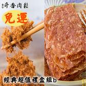 奇香肉鬆肉乾-經典超值禮盒組b 免運費肉鬆三選一/杏仁脆片( 禮盒 伴手禮 禮品 特價 好吃)