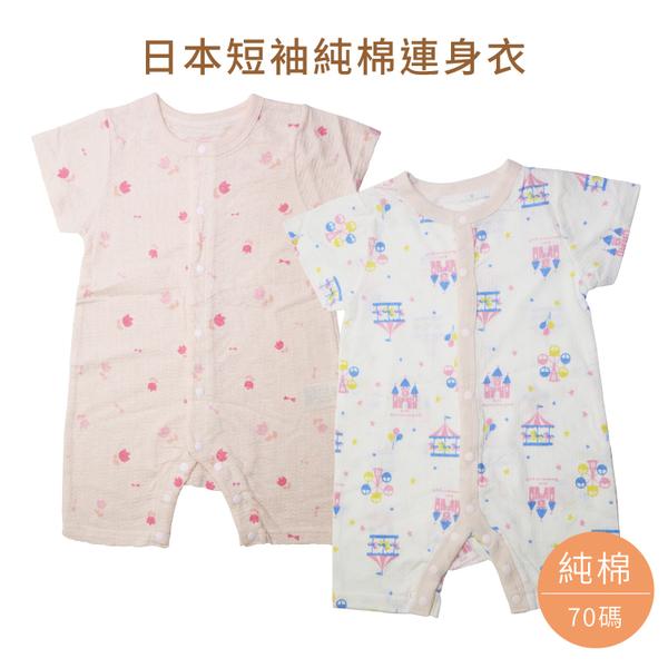 日本短袖純棉連身衣女寶70碼(0-6M) 春夏新款新生兒服 柔軟親膚連身衣 嬰兒服 寶寶服【GD0168】