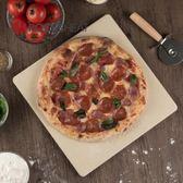 烘焙烤箱石板披薩比薩石板烘焙面包脆底【全館免運】