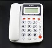 美思奇8018電話機 家用辦公 有線固定座機 電信座式固話 創意時尚      東川崎町
