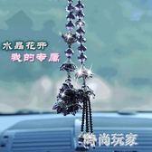 高檔水晶掛件車內用品後視鏡掛飾創意個性吊墜   LY5204『時尚玩家』