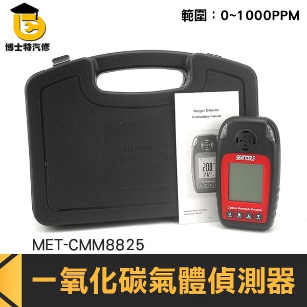 博士特汽修 氣體洩漏檢測儀 0~1000ppm 一氧化碳氣體偵測器 攜帶式 CO探測器 CMM8825 背光顯示