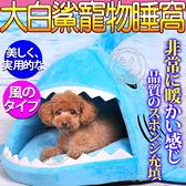 【培菓幸福寵物專營店】DYY》超萌深海大白鯊保暖寵物睡窩-M號52*52*37cm