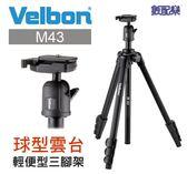 數配樂 Velbon 金鐘 M43 自由雲台 鋁合金 輕便型 三腳架 扳扣式 球型雲台 單眼 攝影 載重2kg