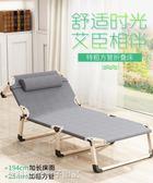 折疊躺椅 艾臣折疊床單人床家用簡易午休床辦公室成人午睡行軍床多功能躺椅MKS 維科特3C