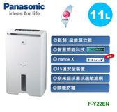 Panasonic 國際牌11公升除濕機 F-Y22EN