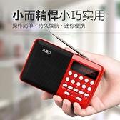 收音機 老人插卡收音機評書機廣播便攜唱戲機可充電mp3音樂播放器隨身聽【快速出貨八折促銷】