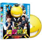 暗殺教室(真人版)DVD
