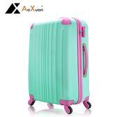 行李箱 登機箱 20吋 ABS撞色耐衝擊護角 AoXuan 果汁Bar系列-薄荷綠