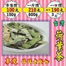 MB33【享受の荷葉茶】►150g無硫▪...