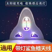 鯊魚鰭天線太陽能LED車頂爆閃燈裝飾天線汽車防追尾收音天線改裝