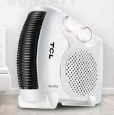 暖風機 TCL取暖器電暖風機家用小太陽電暖氣節能省電小型辦公室速熱風扇【快速出貨八折下殺】