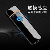 指紋感應打火機充電防風電子點煙器無聲激光個性創意潮送男友-ifashion