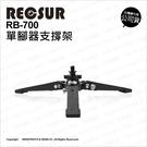 RECSUR 銳攝 RB-700 RB700 變形單腳器支撐架 公司貨 低角度架 2805 3205可用【可刷卡】薪創