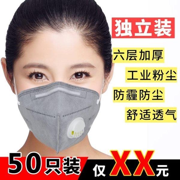 口罩   防霧霾口罩防工業粉塵灰防毒冬打磨噴漆透氣