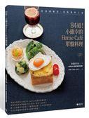 (二手書)份量剛剛好,美味即時上桌: 84道!小確幸的Home Café單盤料理