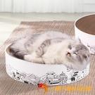 貓抓板窩磨爪板瓦楞紙窩貓咪貓抓盆碗形玩具【小獅子】