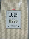 【書寶二手書T5/財經企管_KMV】店長勝經_袋井泰江