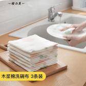 加厚木纖維洗碗布抹布家用不掉毛清潔巾廚房吸水不沾油去油百潔布【櫻花本鋪】