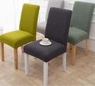 椅套 北歐椅套家用簡約連體彈力通用餐椅套餐桌椅子套罩椅墊坐墊布藝【快速出貨八折鉅惠】