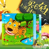 木質9片卡通動物拼圖拼板兒童玩具2-3歲幼兒寶寶益智力開發早教具 名購居家