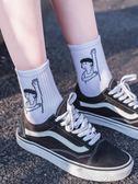 5雙ins長襪子女韓版學院風中筒襪日系搞怪韓國ulzzang街頭潮學生 享購